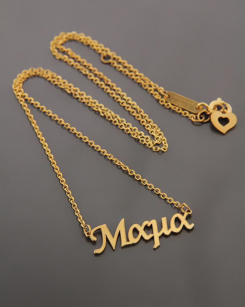 Κολιέ Μαμα χρυσό Κ14   γυναικα κοσμήματα για τη μαμά
