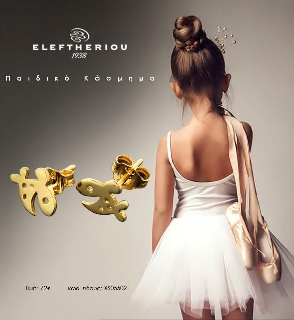 Eleftheriou Online - Κοσμήματα e6a7700a9d4